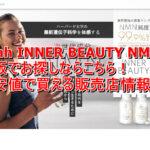 Gaah INNER BEAUTY NMNを通販でお探しならこちら!最安値で買える販売店情報