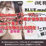 BLUEmadam(ブルーマダム)スキンケアクリームの最安値販売店は?Amazon?楽天?!購入方法を徹底比較調査!